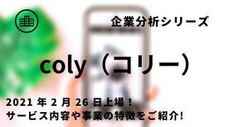 企業分析シリーズ(coly)