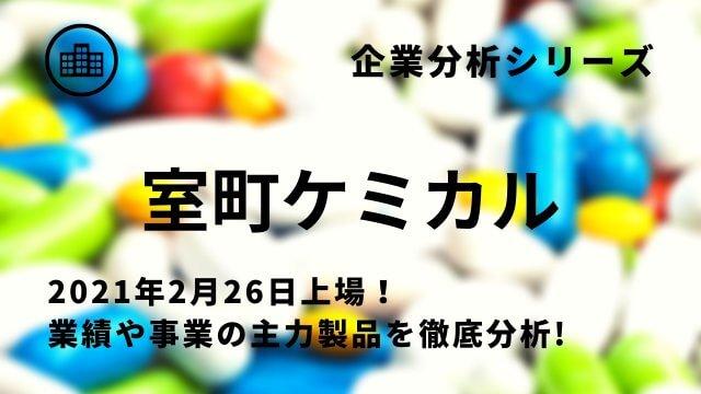 企業分析シリーズ(室町ケミカル)