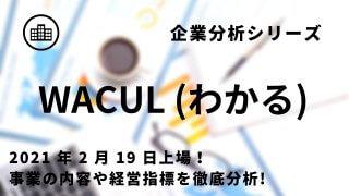 企業分析シリーズ(WACUL)